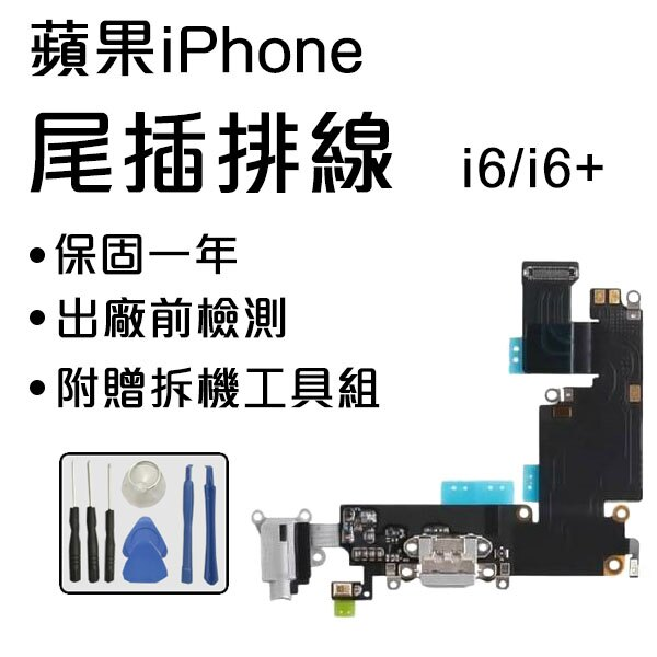 【coni shop】 iPhone6(4.7)/6+(5.5) 尾插排線 維修零件 拆機零件 耳機插孔 充電孔 尾插
