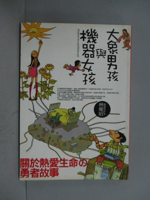 ~書寶 書T1/心靈成長_HET~大象男孩與機器女孩_林慶昭 林慶昭