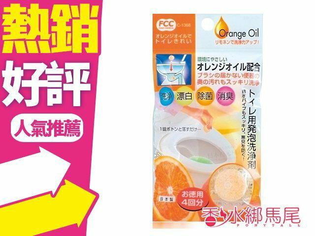 ◐香水綁馬尾◐日本不動化學 FCC 馬桶清潔發泡錠 馬桶清潔錠 10G*4枚 柑橘香 - 限時優惠好康折扣