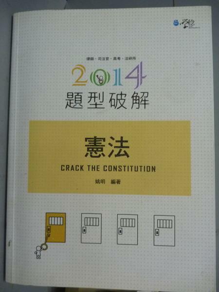 【書寶 書T7/進修考試_QDC】憲法‧題型破解_姚明_4  e