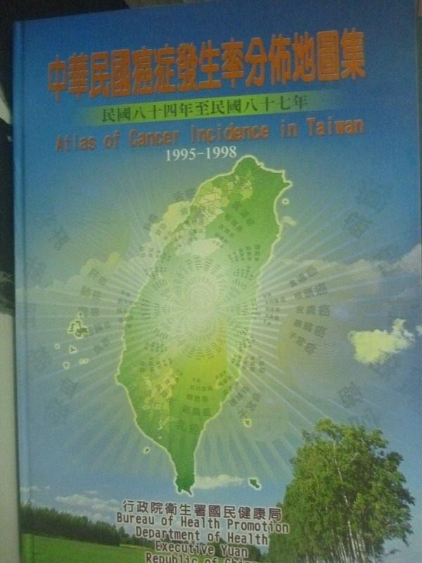 【書寶二手書T6/醫療_ZDC】中華民國癌症發生率分佈地圖集_衛生署健康署