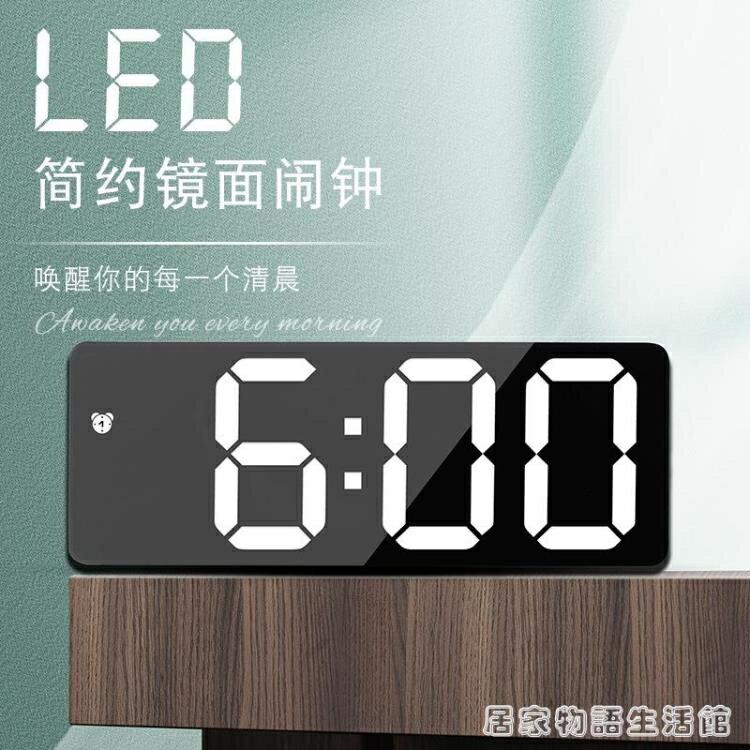 創意簡約鏡面LED數字鐘電子鐘多功能鐘表化妝鏡鬧鐘插電兩用鬧鐘