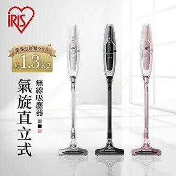 日本IRIS 氣旋直立式無線吸塵器 IC-SLDC1 銀白 /  黑 /  粉 - 限時優惠好康折扣