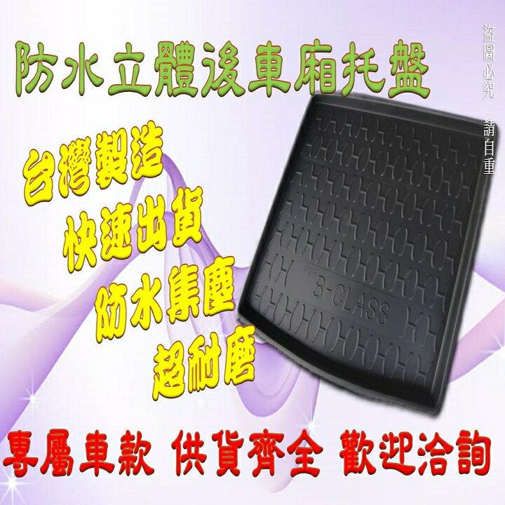 LUXGEN 納智捷~ SEDAN 5 S5 後廂防水托盤 後廂墊 後廂置物墊