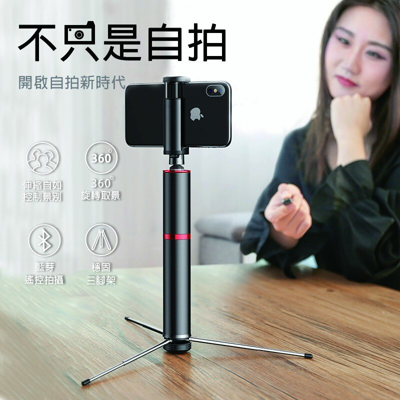 一體式手機直播多功能桌面支架藍牙遙控自拍杆帶三腳架手機支架懶人架 0