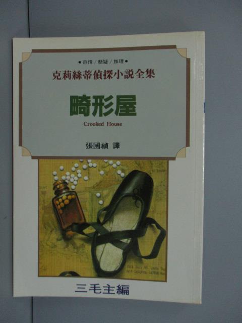 【書寶二手書T6/翻譯小說_MQH】畸形屋_張國楨