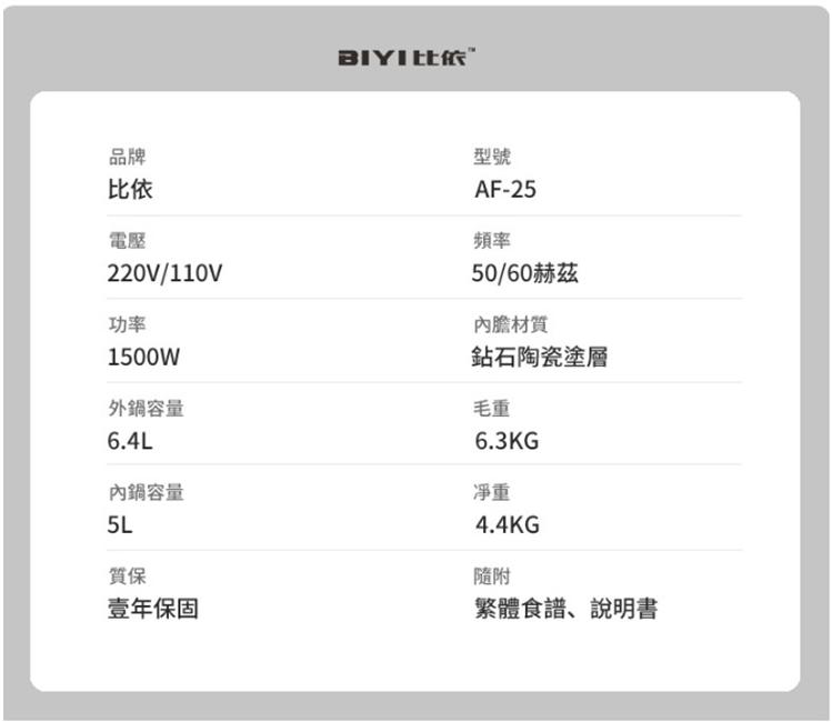 現貨比依  保固一年  af-25a 氣炸鍋 智能無油煙110v觸控面板6.4L超大 七代空氣炸鍋陶瓷塗層大容量 1