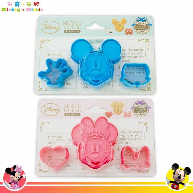 迪士尼 米奇Mickey 米妮Minnie 餅乾用 壓模 模具 模型 烘焙模具 日本進口正版  402867