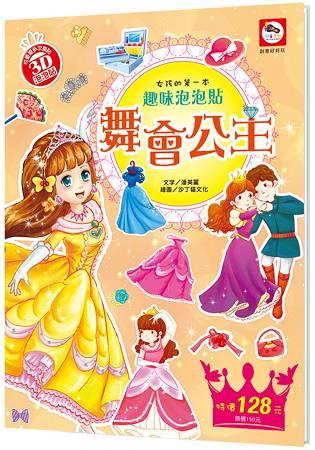 女孩的第一本趣味泡泡貼紙書:舞會公主