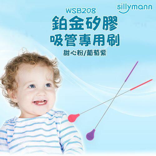 韓國sillymann 100%鉑金矽膠吸管專用刷★衛立兒生活館★