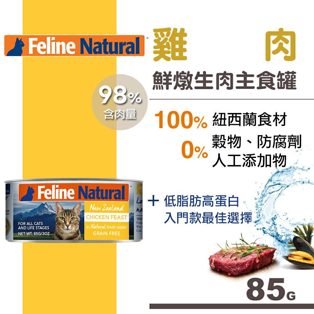 【滿額送零食乙包】【SofyDOG】紐西蘭 K9 Natural 98%生肉主食貓罐-無穀雞肉85g - 限時優惠好康折扣