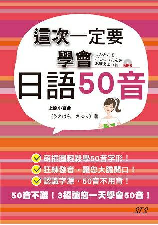 這次一定要學會日語50音(25K+1MP3)