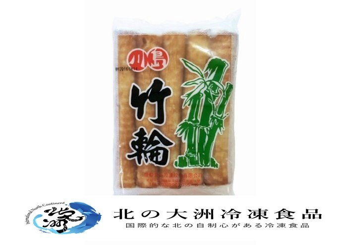 【川島竹輪 560g 〈10條〉】火鍋料 煮湯 炒菜 都可