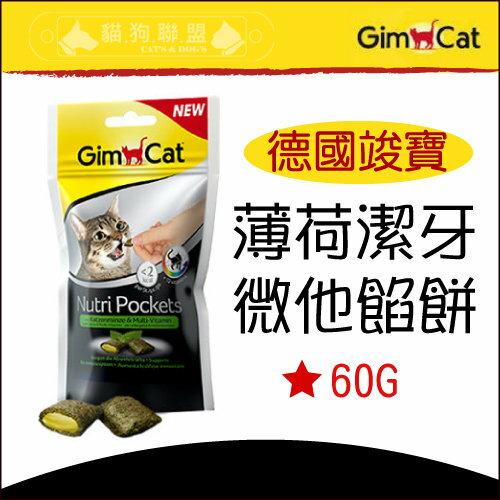 +貓狗樂園+ Gimborn德國竣寶【薄荷潔牙維他餡餅。60g】90元