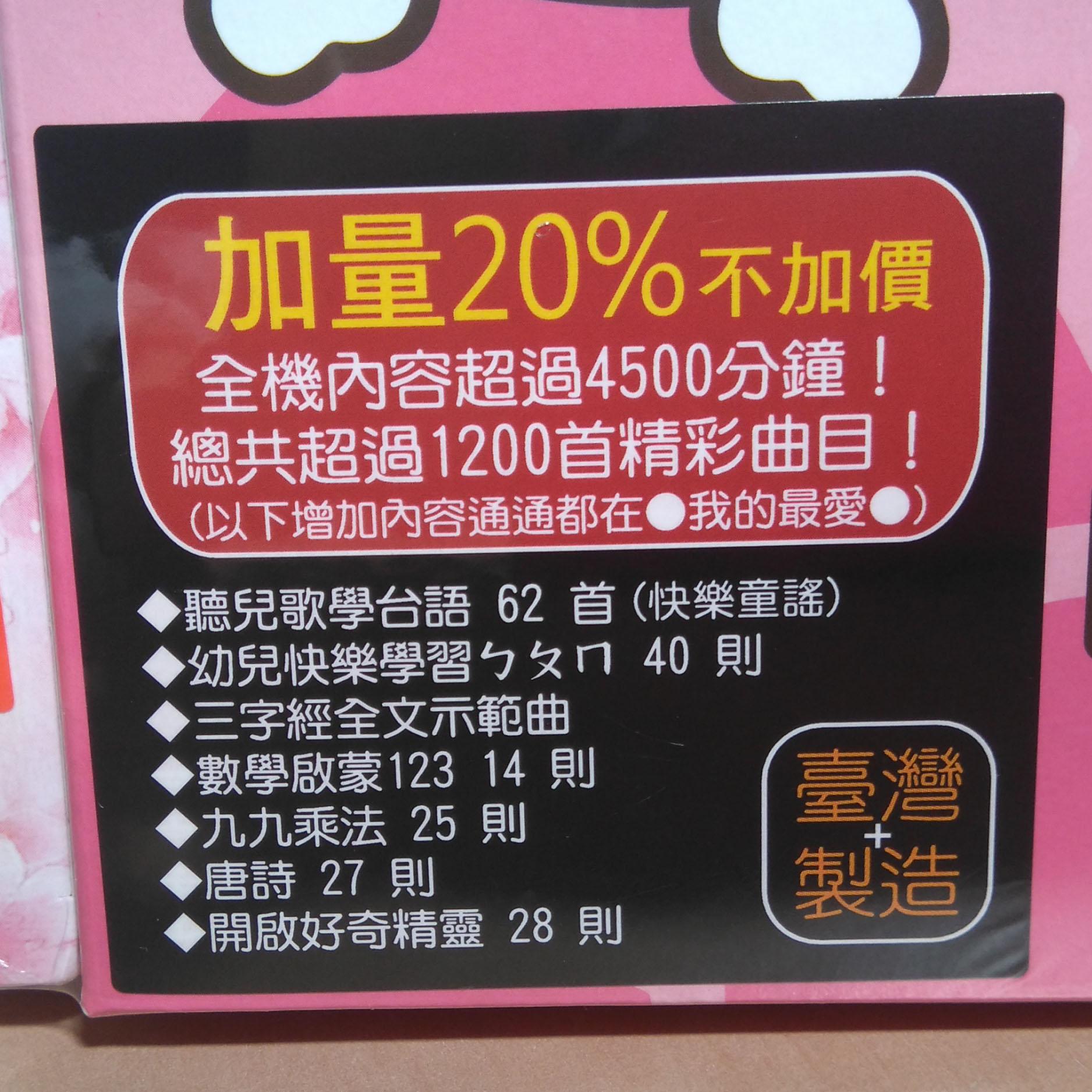 Hello Kitty幼兒啟蒙教育故事機 5