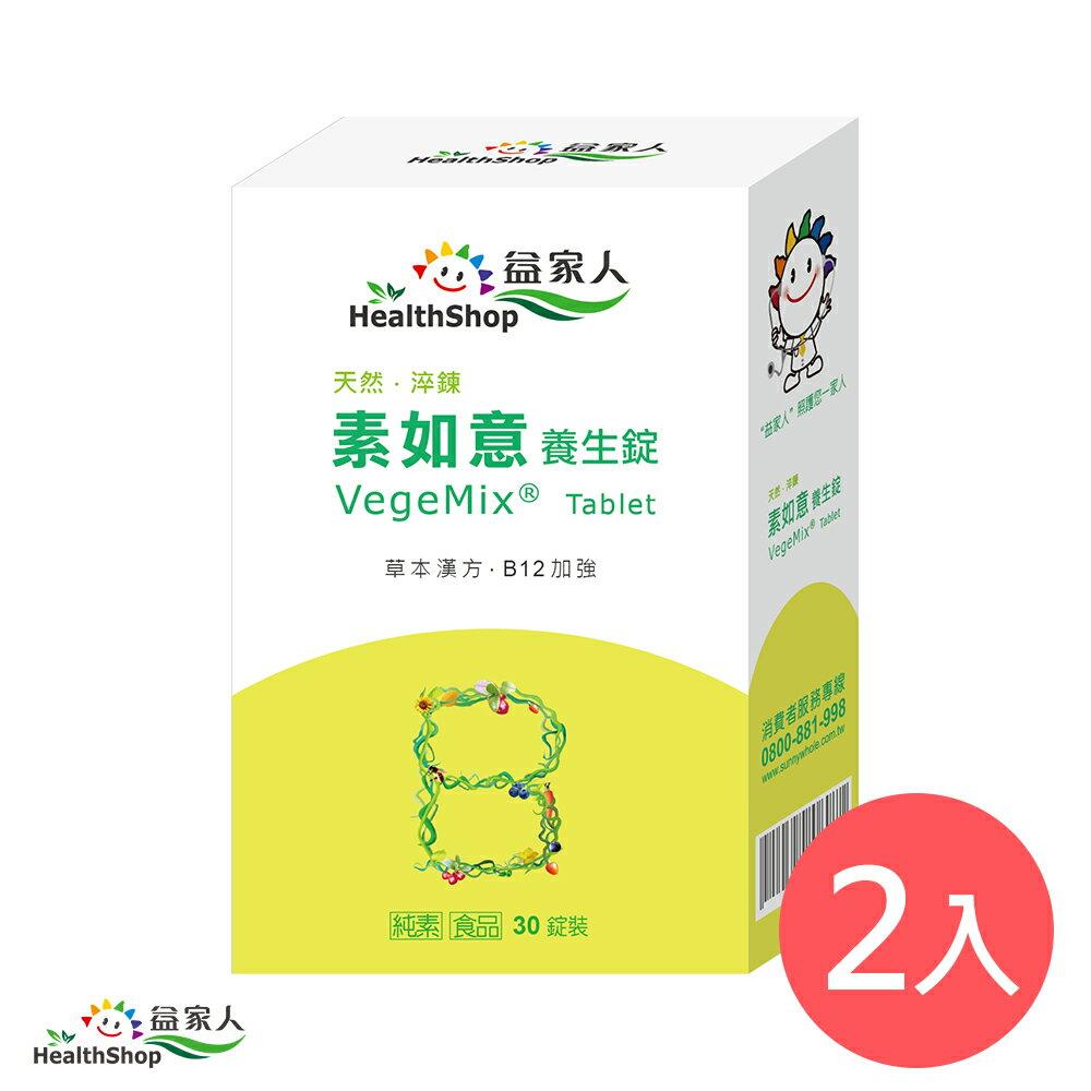 【兩件8折】素如意 VegeMix本草綜合維他命 (30錠/盒)(2入組)