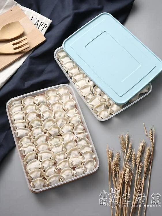 多層速凍餃子盒冰箱保鮮收納盒裝凍餃子的放餛飩水餃托盤神器家用
