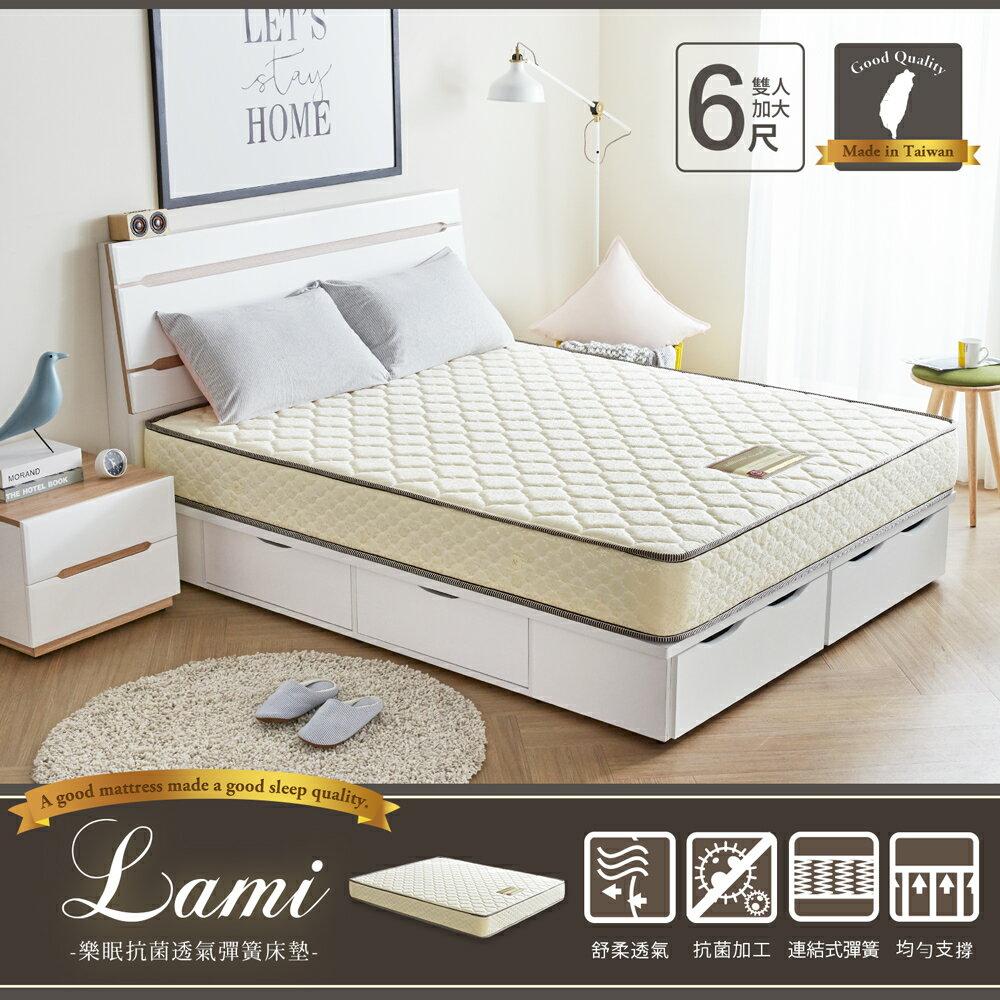 Lami樂眠抗菌透氣彈簧床墊 / 雙人加大6尺 / H&D東稻家居 / 好窩生活節 0