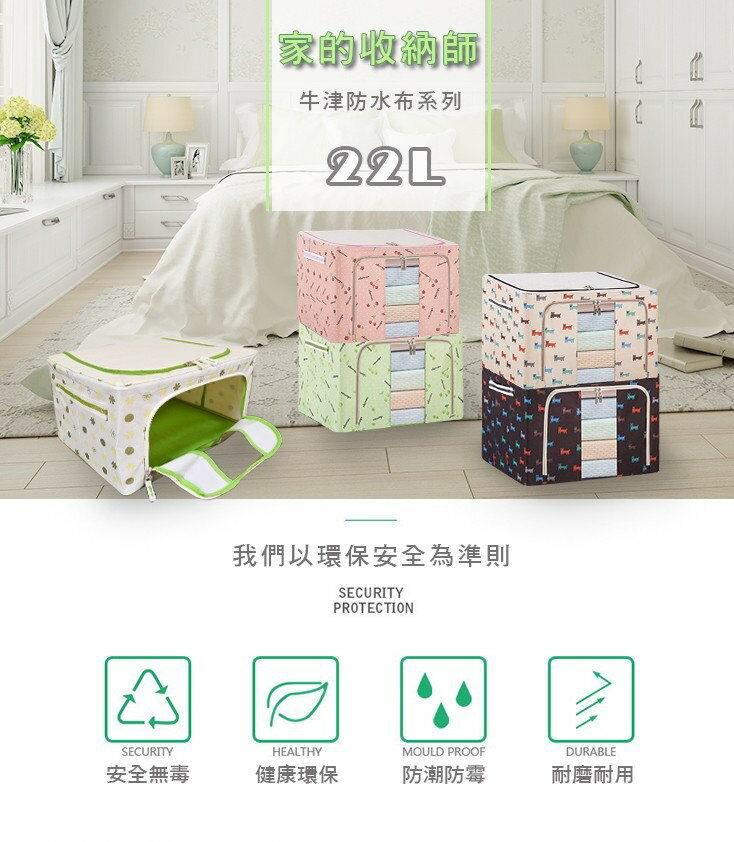 22L牛津布收納箱 多色可選 台灣SGS認證 收納箱 防潑水牛津布 衣物收納 棉被收納 鐵架收納箱 衣物置物箱 3009