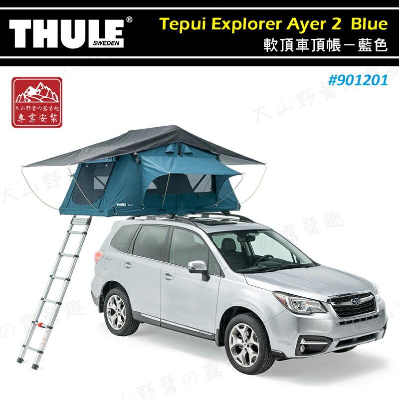 【露營趣】新店桃園 THULE 都樂 901201 Tepui Explorer Ayer 2 軟頂車頂帳篷 2人帳 軟殼式 車頂帳棚 露營帳篷