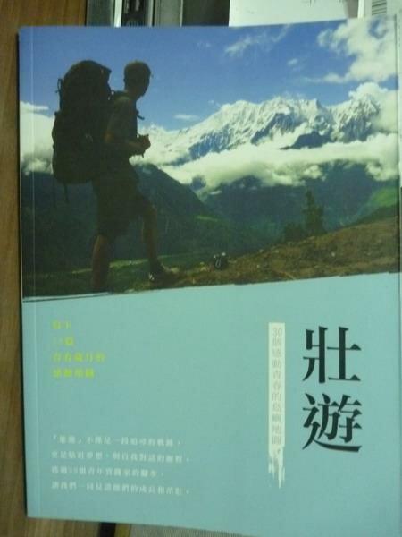 【書寶二手書T6/旅遊_PJL】壯遊:30個感動青春的島嶼地圖_王珮瑜