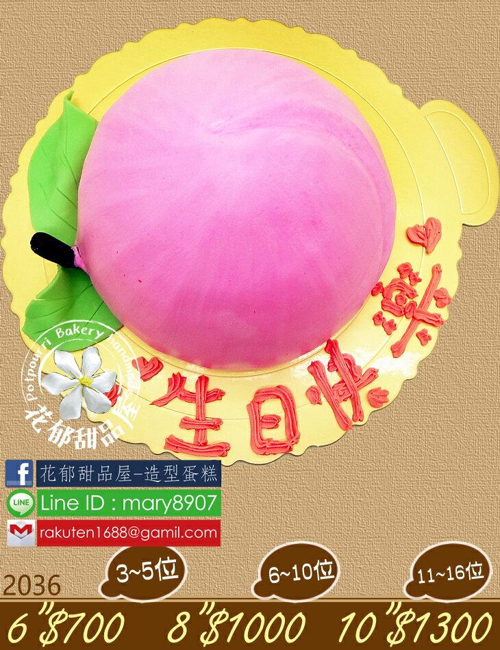 壽桃立體造型蛋糕-8吋-花郁甜品屋2036
