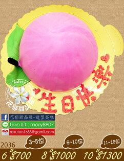 花郁甜品屋:壽桃立體造型蛋糕-6吋-花郁甜品屋2036