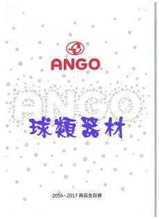 【登瑞體育】ANGO球類器材目錄商品訂購