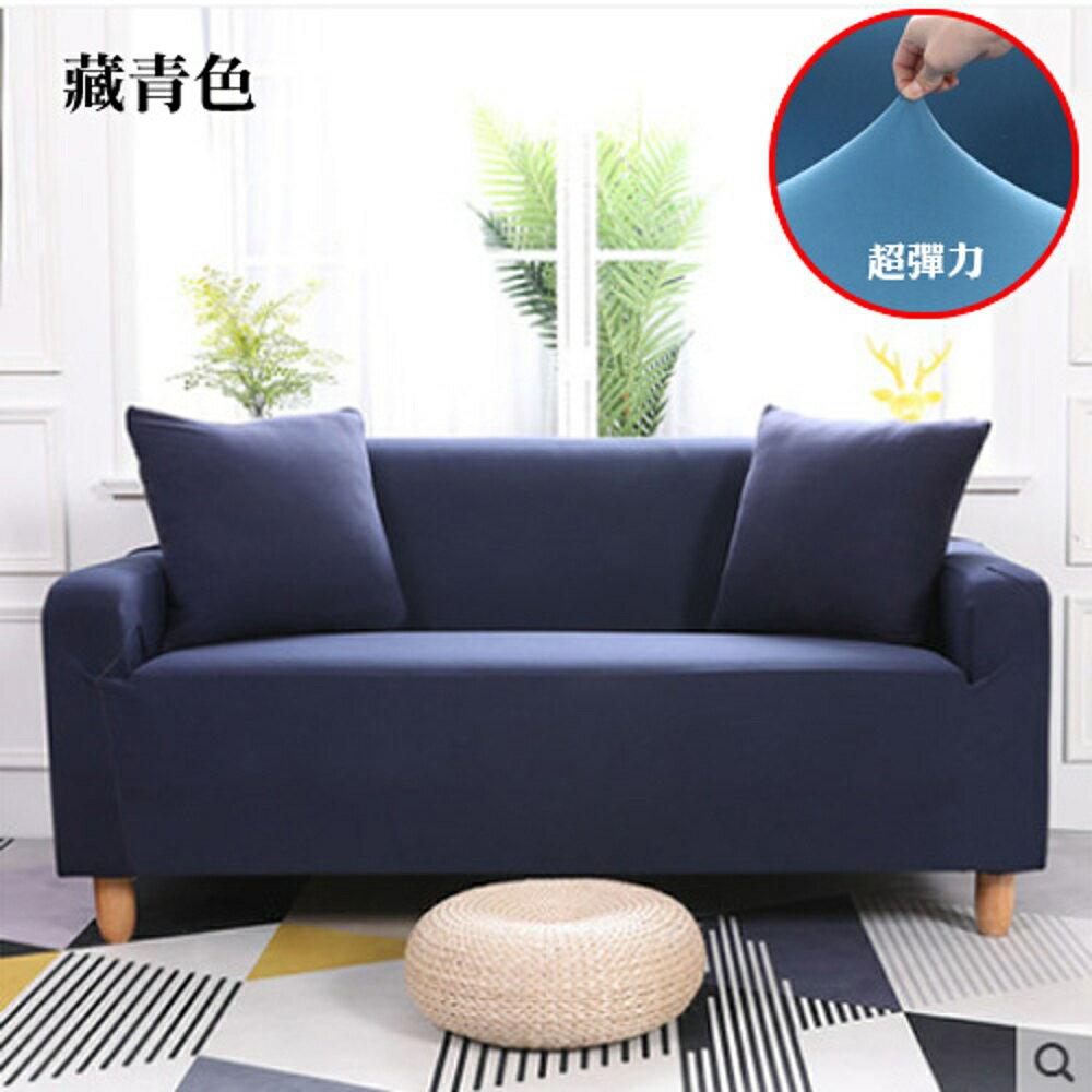 ✤宜家✤單色簡約現代彈力沙發套 全包沙發罩 四季沙發巾 二人沙發 (145-185cm適用)
