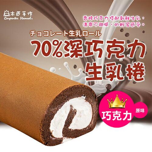木匠手作★70%巧克力生乳捲★▶全館消費滿499免運 2