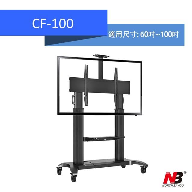《NB》CF-100 (60~100吋)大型液晶螢幕電視專用移動式立架(黑色)