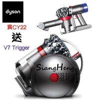 戴森Dyson到結帳領券再折扣!! [恆隆行公司貨]Dyson 有線大容量吸塵器 CY22~買大送小贈V7 Trigger