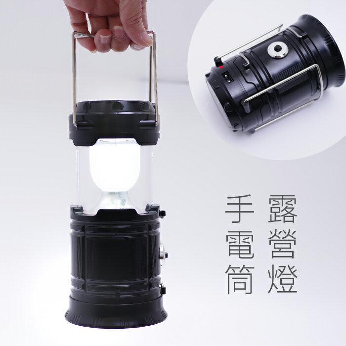 露營燈 家用緊急燈 太陽能手電筒【SV6964】HappyLife