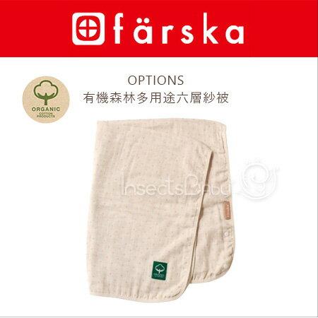 ✿蟲寶寶✿【日本farska】多功能 包巾/披巾/哺乳巾 100%有機棉 森林多用六層紗被 70*100cm