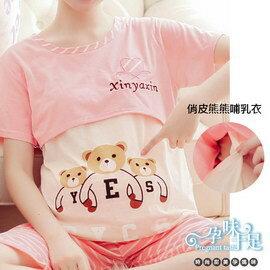 *孕婦裝*三隻小熊+條紋褲孕婦哺乳(上掀式)睡衣/套裝 粉----孕味十足【CMH0709】