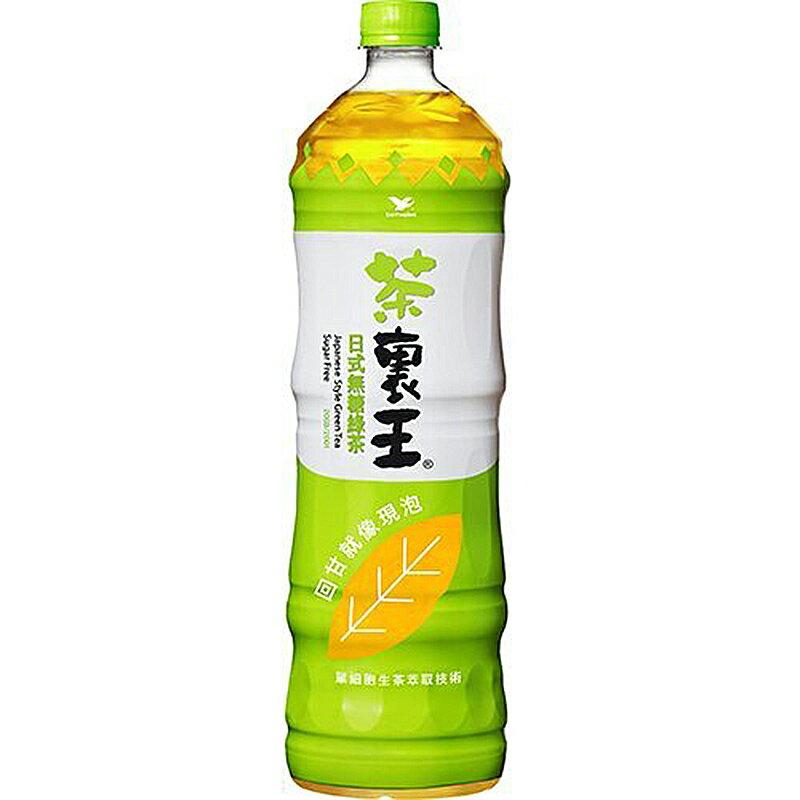 統一 茶裏王 日式無糖綠茶 1250ml【康鄰超市】