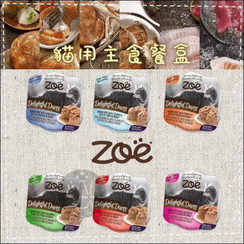 Zoe〔無穀主食貓餐盒,6種口味,80g〕(單罐)