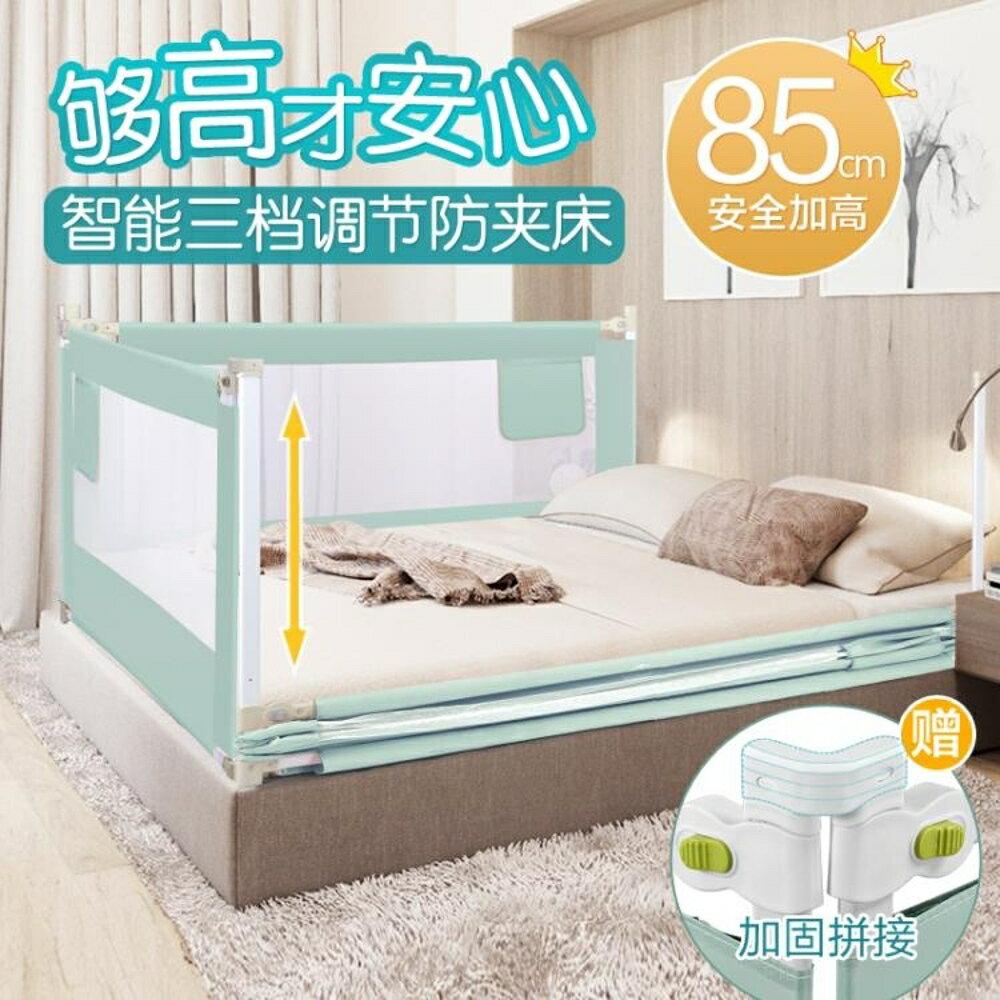 垂直升降嬰兒童床護欄寶寶床邊圍欄防摔2米1.8大床欄桿擋板通用 WD 小時光生活館
