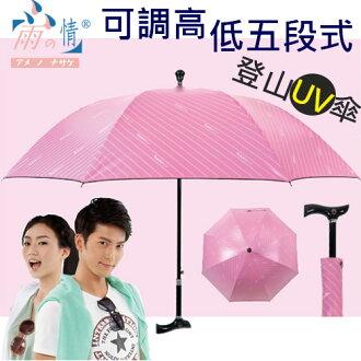 【台灣雨之情】可調高低五段防曬登山UV傘 [ 粉紅 ] 雨傘/遮陽傘/長傘/直傘/自動/不透