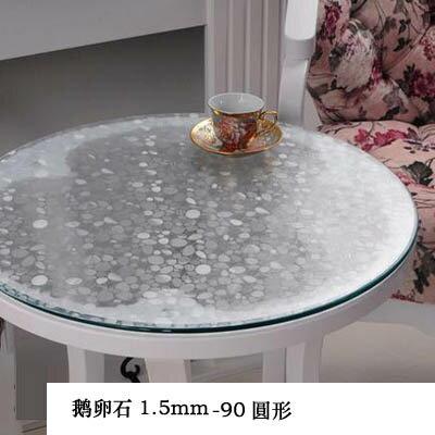 【1.5mm軟玻璃圓桌桌墊-90圓形-1款組】PVC桌布防水燙油免洗膠墊(可定制)-7101001