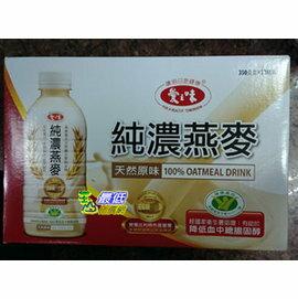 [COSCO代購] 單次運費限購二組 愛之味 純濃燕麥(天然原味) 350g x 12瓶 C97313