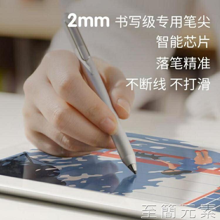 iPensX1電容筆iPadPro觸控筆蘋果手機平板通用細頭手寫筆磁吸筆 聖誕節狂歡購