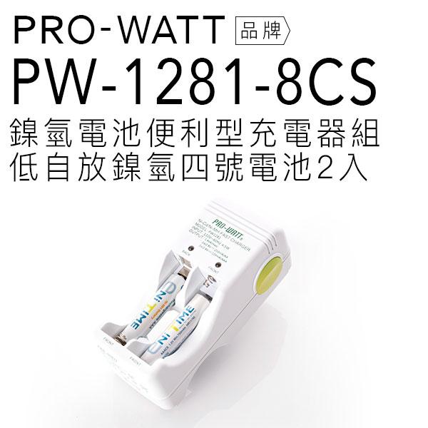 PRO~WATT 鎳氫電池便利型充電電池組^(含四號電池2入^) PW~1281~8CS