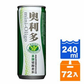 《現折100》金車 奧利多 寡糖碳酸飲料 240ml (24罐入)x3箱 3 / 11~3 / 18領優惠卷折100 0