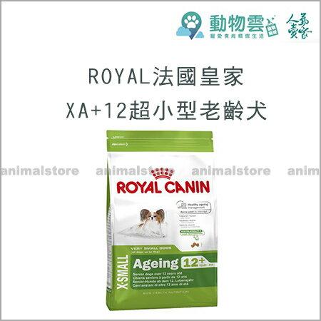 ROYAL法國皇家-XA+12超小型老齡犬1.5kg