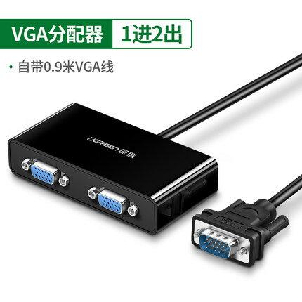 綠聯vga分配器一進二出電腦視頻轉換器主機電視投影儀高清1080p顯示器分頻器1進2出多螢幕拓展器分屏器一分二『xxs888』
