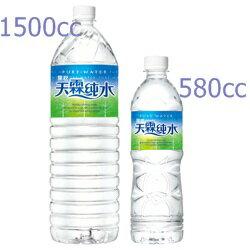 黑松天霖純水580ml/24入 1500ml/12入 礦泉水 大水 小水