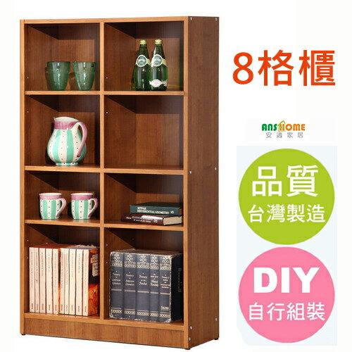 【京都】可調式八格書櫃 ( 柚木色 )