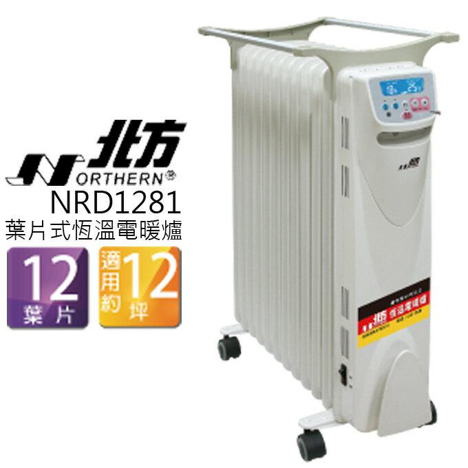 ★ 激安特賣 ★ NORTHERN 北方 電暖器 NRD1281 12葉片 恆溫 電子式 適用12坪 NR-D1281