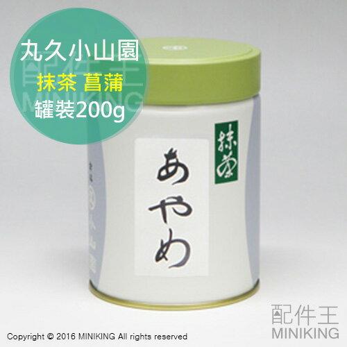 【配件王】日本代購 丸久小山園 抹茶粉 菖蒲 罐裝 200g 食品 烘焙 製菓用 京都 宇治